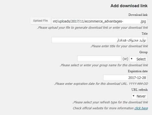 Send-download-link-to-users'-emails-in-WordPress-with-Email-download-link